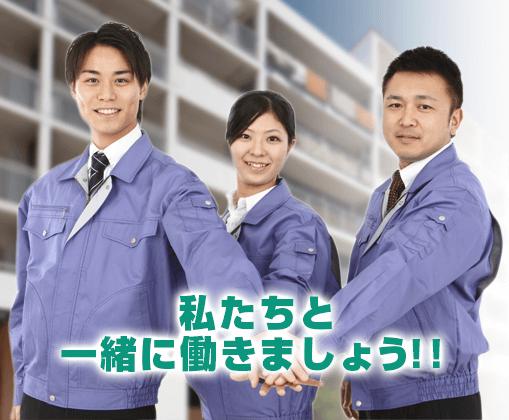 私たちと一緒に働きましょう!!